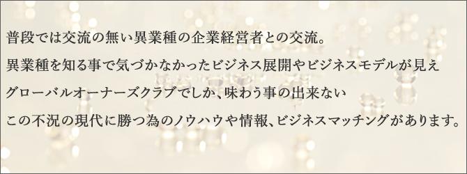 大阪の異業種、経営者交流会グローバルオーナーズ倶楽部コンセプト