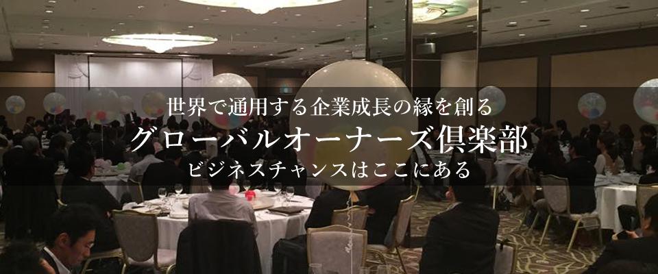 大阪の経営者交流会グローバルオーナーズ倶楽部のトップ画像